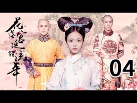 陸劇-花落宮廷錯流年-EP 04