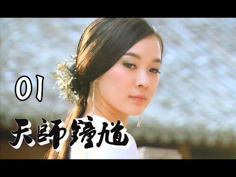 陸劇-天師鍾馗