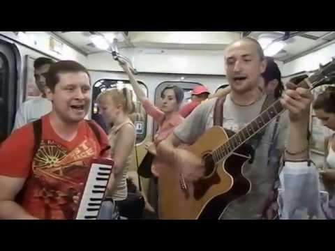 Я не здамся без бою (Океан Ельзи)  Ребята играют на гитаре и пианике в метро