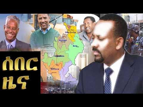 Ethiopia News today ሰበር ዜና መታየት ያለበት! December 10, 2018 thumbnail