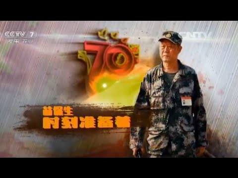 請祖國檢閱⑦ 苗保生:時刻準備着  【軍旅人生20150910】