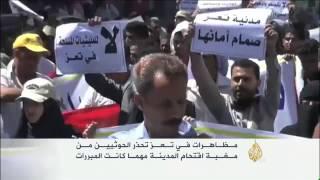 الحوثيون يسيطرون على مدينة يريم وسط اليمن