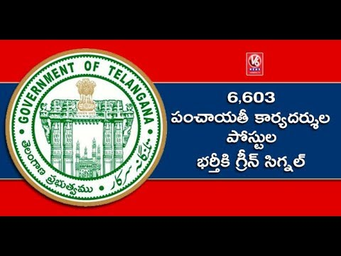 Telangana Govt Releases G.O Of 6,603 Secretary Posts In Panchayat Raj Dept | V6 News