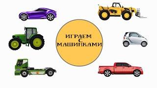 Мультики раскраски про машины и трактора