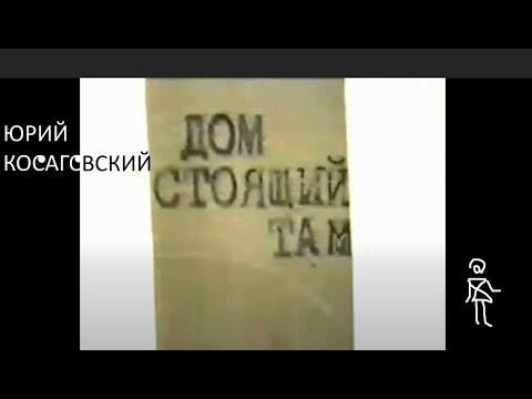 ДОМ стоящий ТАМ * FILM Muzeum Rondizm TV