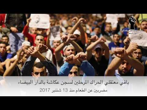 صمتنا يقتلهم.. أنقذوا حياة معتقلي حراك الريف صمتنا يقتلهم .. Notre silence les tue
