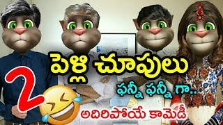Pelli Choopulu Part 2 by Talking tom new funny comedy video | Telugu Comedy King