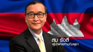 Sam Rainsy, leader of CNRP talks to ThaiPBS on his meetings with PM Hun Sen