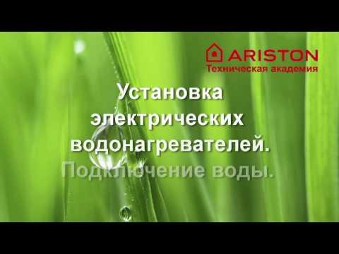 Водонагреватели «Ariston»