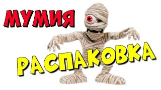 Прикольная игрушка Stretch Screamer MUMMY toy МУМИЯ Распаковка Unboxing