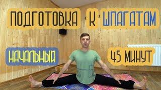 Как сесть на шпагат - йога для начинающих. Полная тренировка 45 минут. #йога #йогадома