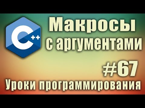 c++ макрос функция. Макросы с аргументами. Макрос с параметрами. C ++ Для начинающих. Урок #67