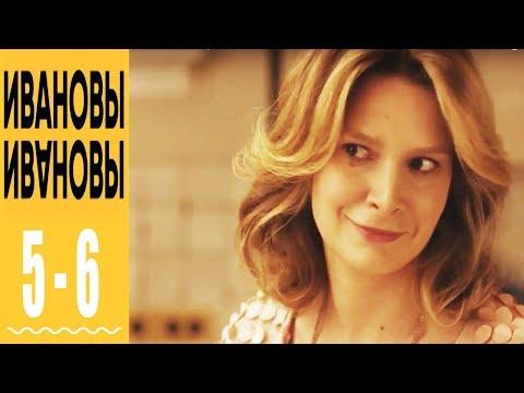 Ивановы Ивановы - комедийный сериал HD - 5 и 6 серии