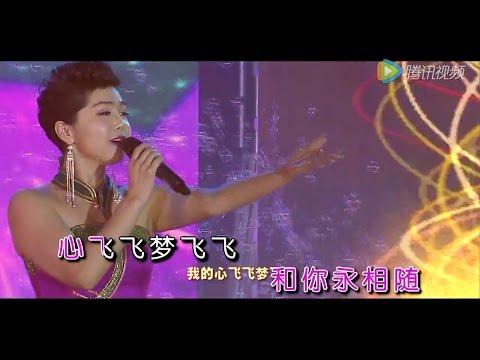 歌在飛 - 蘇勒亞其其格 (現場版) Gezaifei - Suleyaqiqige
