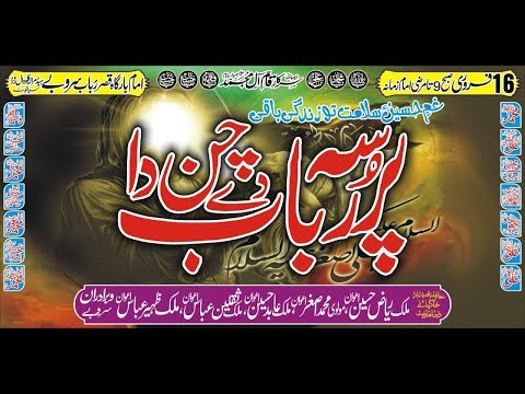 Live Majlis 16 Feb 2019 Sarobay Kalowal Sialkot