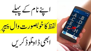 How To Make Your First Name Letter Wallpapers On Mobile Phone