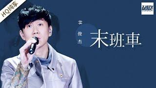 [ 纯享版 ] 林俊杰《末班车》《梦想的声音》第11期 20170106 /浙江卫视官方HD/