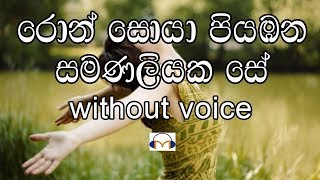 Ron Soya Karaoke (Without Voice) රොන් සොයා