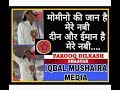 FAROOQ DILKASH ,   Mirzabad mushaira thumbnail