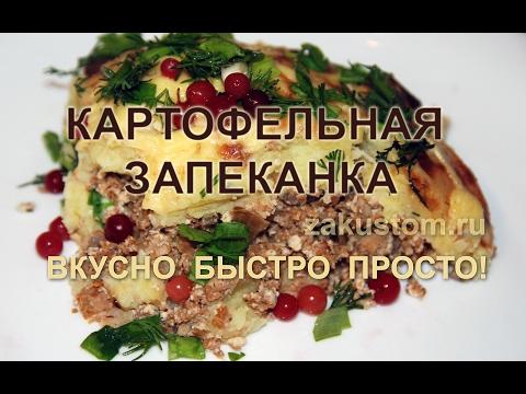Картофельная запеканка с грибами и курой - рецепт приготвления