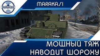 Мощный тяж наводит шороху на пятом уровне World of Tanks