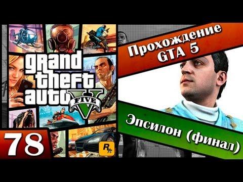 GTA 5 прохождение - 78 серия [Эпсилон (финал)] Хочешь продолжение? Ставь лайк!!!