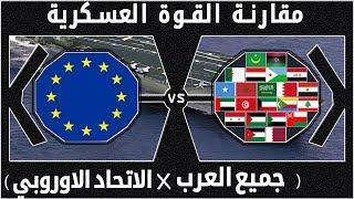 جميع العرب مقابل الاتحاد الاوروبي - مقارنة جيوش الدول العربية مقابل جيوش دول الاتحاد الأوروبي