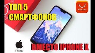Топ 5  смартфонов похожих на Iphone X но дешевле в 10раз!