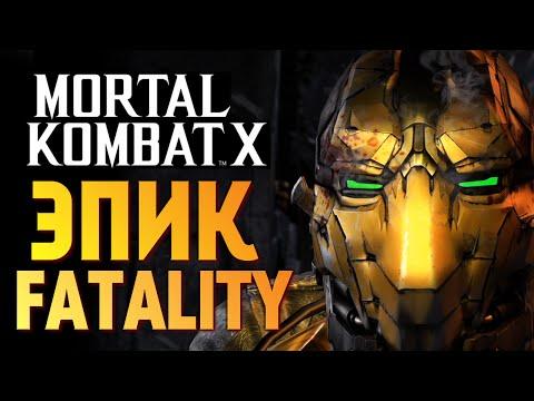 Mortal Kombat X -  НОВЫЕ ПЕРСЫ. БРЕЙН VS РЕЙН!