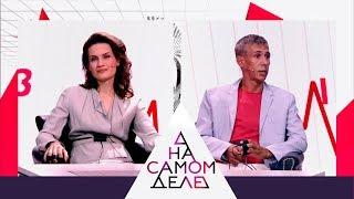 На самом деле - Панин vs Юдинцева: чьи тайны страшнее?  Выпуск от 24.07.2017