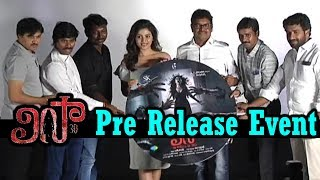Lisaa Latest Telugu Movie Pre-Release Event 2019 | Anjali | Lisaa