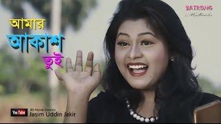 Amar Akash tui । Bangla Full Song HD। Official Music Video - 2016 । Singer - Shahed Rahman Ovi