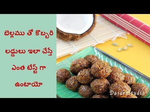బెల్లము తో కొబ్బరి లడ్డులు ఇలా చేస్తే ఎంత టేస్ట్ గా ఉంటాయో How to prepare Coconut laddu in Telugu
