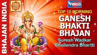 download lagu Top 10 Morning Ganesh Bhajans  Ganpati Bappa Morya gratis