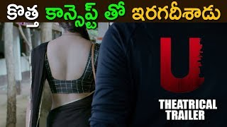 U Kathe Hero Movie Trailer 2018 official HD || Tollywood Latest Best Trailer 2018