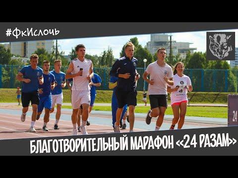#VOKA24 |  Благотворительный марафон «24 РАЗАМ»