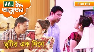 Eid Telefilm 2017 | Chutir Ek Diney by Subarna, Afzal, Tarin