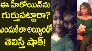 Do You Remember This Heroine? | Unseen Photos | Telugu Heroines | Friday Poster