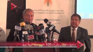 سميح ساويرس يتبرع بـ100 مليون جنيه لمدينة زويل