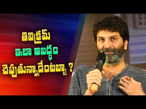 Trivikram Srinivas Sensational Comments On  GOD | ABN Telugu