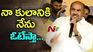 I Have Love and Respect Towards My Caste : JC Diwakar Reddy | NTV