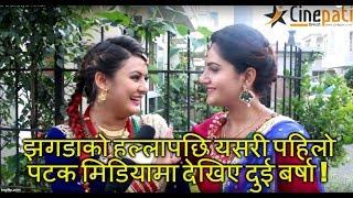 दुई बर्षा बीचको झगडा पछि यसरी पहिलो पटक मिडियामा देखिए   Barsha Raut   Barsha Siwakoti   Karkhana