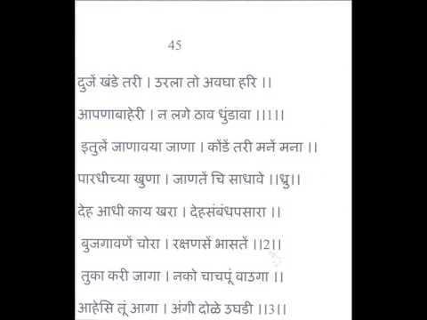 Happy Thoughts Sant Tukaram Abhang No.45