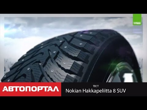 Тест Nokian Hakkapeliitta 8 SUV