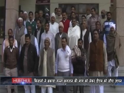 Uttar Pradesh News : Farmer Protest For There Sugarcane Payment at Shamli