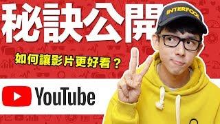 阿滴成為百萬YouTuber的秘訣!
