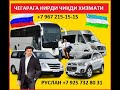 За миграционной картой До границы Украины и обратно Выезд въезд mp3