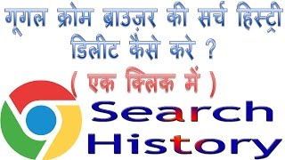 How to delete google chrome browser search history   Chrome ki search history delete kaise kare