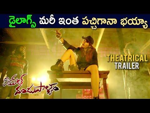 డైలాగ్స్ తట్టుకోలేరు || Real Dandupalyam Dialogue Trailer | Latest Telugu Movie 2018