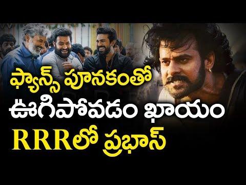 RRR లో ప్రభాస్ - ఇక ఫ్యాన్స్ కి పూనకాలే | Rebel Star Prabhas In RRR Rajamouli's Massive Multistarrer